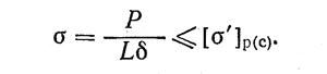 Формула условия прочности сварного шва