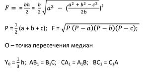 ФОРМУЛА треугольника